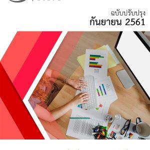 แนวข้อสอบ นักจัดการงานปฏิบัติงาน สำนักงานคณะกรรมการแข่งขันทางการค้า otcc 2561