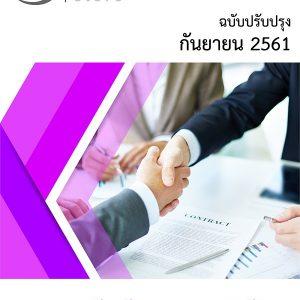 แนวข้อสอบ นักทรัพยากรบุคคลปฏิบัติงาน สำนักงานคณะกรรมการแข่งขันทางการค้า 25161