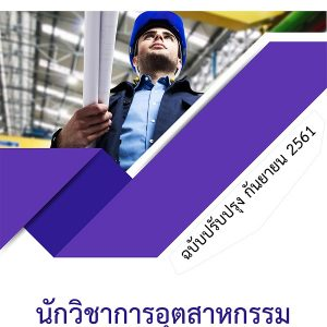 แนวข้อสอบ นักวิชาการอุตสาหกรรม กรมส่งเสริมอุตสาหกรรม กสอ 2561