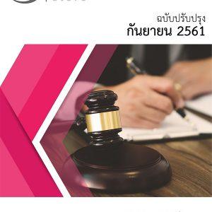 แนวข้อสอบ นิติกรปฏิบัติงาน สำนักงานคณะกรรมการแข่งขันทางการค้า 2561