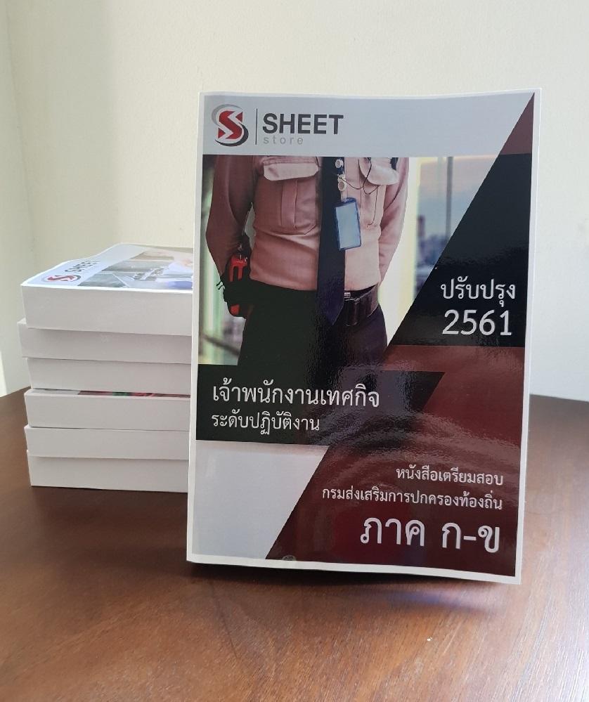 หนังสือสอบท้องถิ่น เจ้าพนักงานเทศกิจ อปท 2562