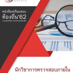 แนวข้อสอบท้องถิ่น 62 นักวิชาการตรวจสอบภายในปฏิบัติการ