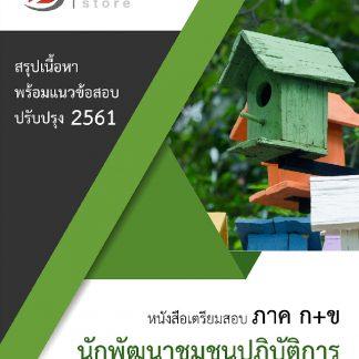 แนวข้อสอบ อปท นักพัฒนาชุมชนปฏิบัติการ สอบท้องถิ่น 61