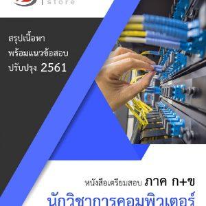 แนวข้อสอบ อปท นักวิชาการคอมพิวเตอร์ปฏิบัติการ สอบท้องถิ่น 2561