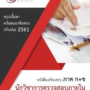 แนวข้อสอบ อปท นักวิชาการตรวจสอบภายในปฏิบัติการ สอบท้องถิ่น 61 ฉบับปรับปรุงล่าสุด