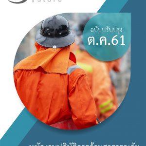 แนวข้อสอบ พนักงานปฏิบัติการด้านสาธารณภัย กรมป้องกันและบรรเทาสาธารณภัย สมัครสอบ ตุลาคม 2561