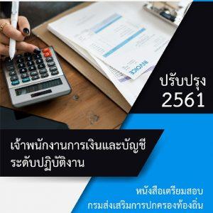 แนวข้อสอบ อปท เจ้าพนักงานการเงินและบัญชีปฏิบัติงาน สอบท้องถิ่น 61 ฉบับอัพเดตล่าสุด