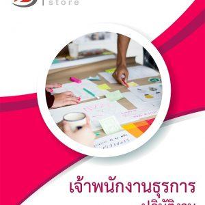 แนวข้อสอบ เจ้าพนักงานธุรการปฏิบัติงาน กระทรวงการต่างประเทศ 2561
