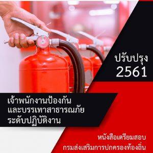 แนวข้อสอบ อปท เจ้าพนักงานป้องกันและบรรเทาสาธารณภัยปฏิบัติงาน สอบท้องถิ่น 61 ฉบับอัพเดตล่าสุด