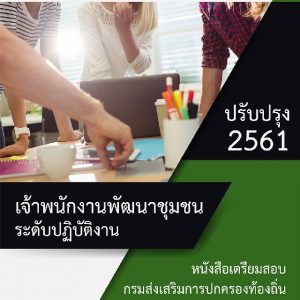 แนวข้อสอบ อปท เจ้าพนักงานพัฒนาชุมชนปฏิบัติงาน ท้องถิ่น 61 ฉบับอัพเดตล่าสุด