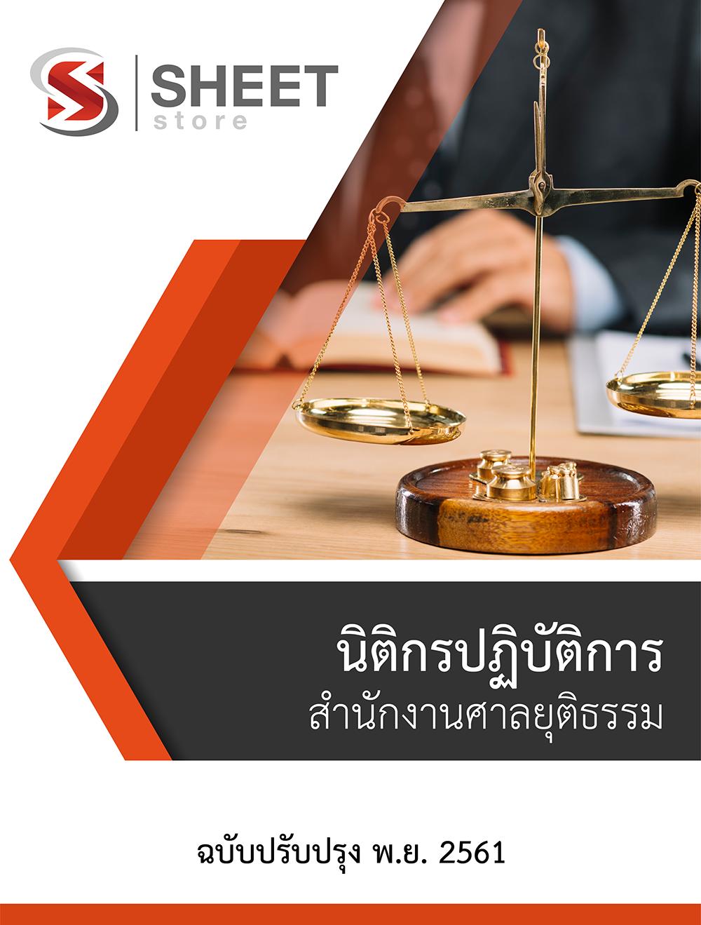 แนวข้อสอบ นิติกรปฏิบัติการ สำนักงานศาลยุติธรรม อัพเดตล่าสุดตรงตามประกาศสอบ
