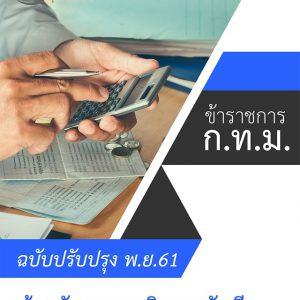 แนวข้อสอบ กทม เจ้าพนักงานการเงินและบัญชีปฏิบัติงาน (สำนักงาน กก.) อัพเดตล่าสุด พ.ย. 2561