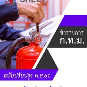 แนวข้อสอบ กทม เจ้าพนักงานป้องกันและบรรเทาสาธารณภัยปฏิบัติการ (สำนักงาน กก) ล่าสุด 2561