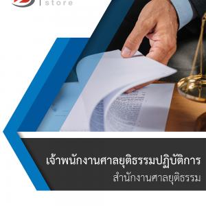 แนวข้อสอบ เจ้าพนักงานศาลยุติธรรมปฏิบัติการ สำนักงานศาลยุติธรรม ฉบับปรับปรุงล่าสุด