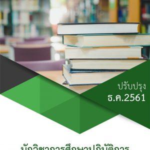 แนวข้อสอบ นักวิชาการศึกษาปฏิบัติการ (ศปบ. จชต.)2561