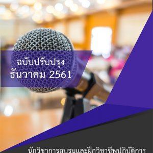 แนวข้อสอบ นักวิชาการอบรมและฝึกวิชาชีพปฏิบัติการ กรมราชทัณฑ์ [อัพเดตล่าสุด ธันวาคม 2561]