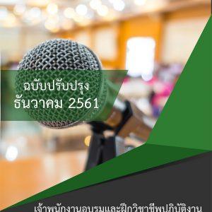 แนวข้อสอบ เจ้าพนักงานอบรมและฝึกวิชาชีพปฏิบัติงาน กรมราชทัณฑ์ [อัพเดตล่าสุด ธันวาคม 2561]
