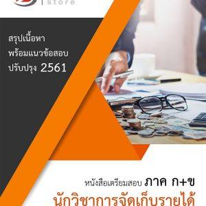 แนวข้อสอบ อปท นักวิชาการจัดเก็บรายได้ เตรียสอบท้องถิ่น 2562