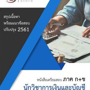 แนวข้อสอบ อปท นักวิชาการเงินและบัญชีปฏิบัติการ เตรียสอบท้องถิ่น 2562