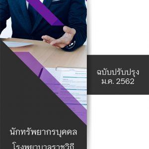 แนวข้อสอบ นักทรัพยากรบุคคล โรงพยาบาลราชวิถี (กรมการแพทย์)