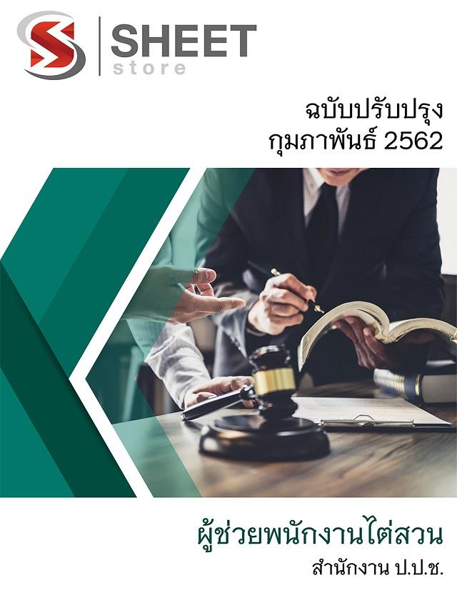 แนวข้อสอบ ผู้ช่วยพนักงานไต่สวน สำนักงาน ป.ป.ช. [ฉบับสมบูรณ์ ปรับปรุงล่าสุด มกราคม 2562]