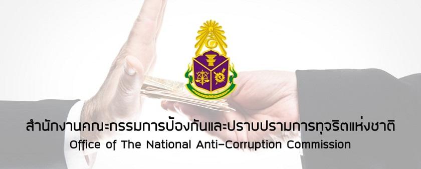 แนวข้อสอบ สำนักงาน ป.ป.ช. สำนักงานคณะกรรมการป้องกันและปราบปรามการทุจริตแห่งชาติ