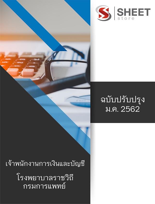แนวข้อสอบ เจ้าพนักงานการเงินและบัญชี โรงพยาบาลราชวิถี (กรมการแพทย์) [อัพเดตล่าสุด มกราคม 2562]