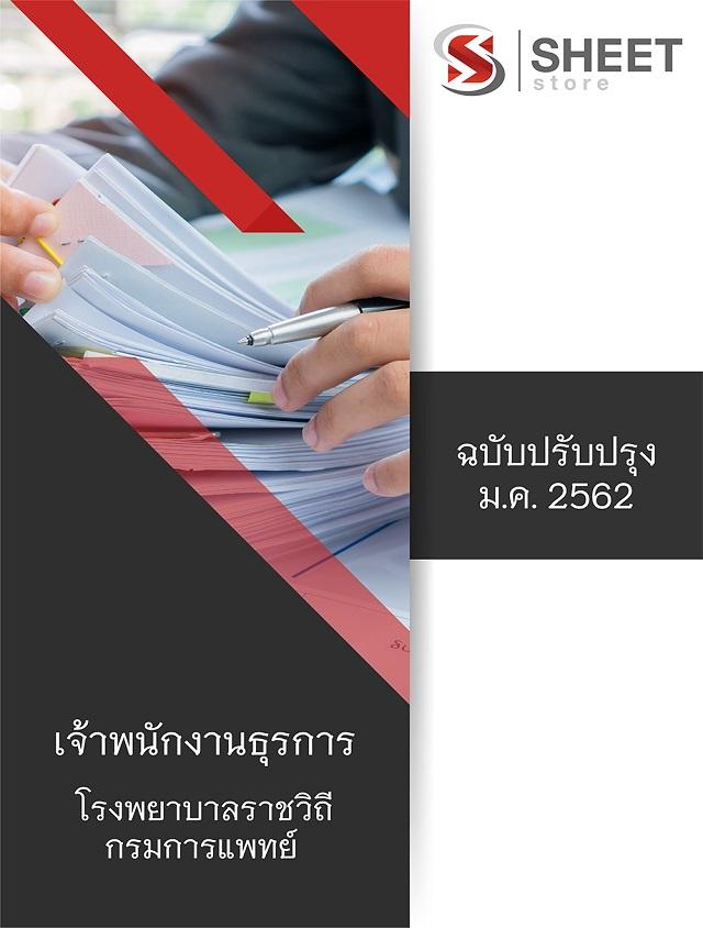 แนวข้อสอบ เจ้าพนักงานธุรการ โรงพยาบาลราชวิถี (กรมการแพทย์) [อัพเดตล่าสุด มกราคม 2562]