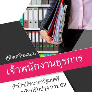 แนวข้อสอบ เจ้าพนักงานธุรการ สำนักปลัดนายกรัฐมนตรี อัพเดตล่าสุด กุมภาพันธุ์ 2562