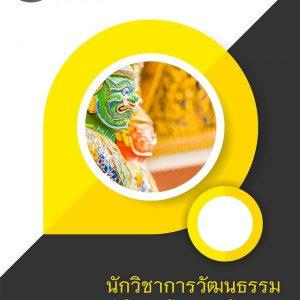 นักวิชาการวัฒนธรรมเจ้าหน้าที่ปฏิบัติงานพิธี สำนักงานปลัดกระทรวงวัฒนธรรม ฉบับล่าสุด เมษายน 2562 เล่มเดียวจบ ครบตามประกาศสอบ