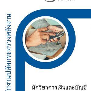 แนวข้อสอบ นักวิชาการเงินและบัญชี สำนักงานปลัดกระทรวงพลังงาน 2562