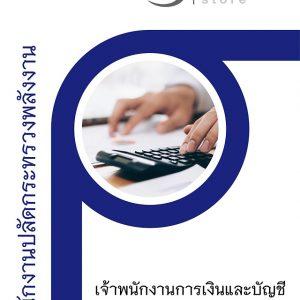 แนวข้อสอบ เจ้าพนักงานการเงินและบัญชี สำนักงานปลัดกระทรวงพลังงาน 2562