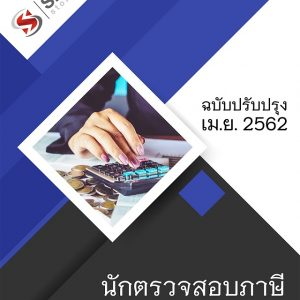 แนวข้อสอบ นักตรวจสอบภาษี กรมสรรพสามิต ฉบับสมบูรณ์ ปรับปรุงล่าสุด เม.ย. 2562