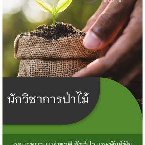 แนวข้อสอบ นักวิชาการป่าไม้ กรมอุทยานแห่งชาติ สัตว์ป่า และพันธุ์พืช ล่าสุด เมษายน 2562