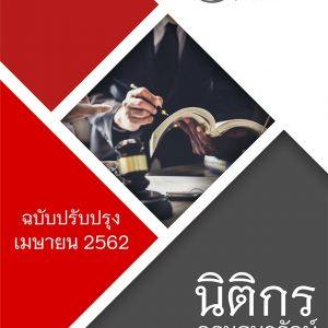 แนวข้อสอบ นิติกร กรมธนารักษ์ ฉบัปอัพเดตล่าสุด เมษายน 2562