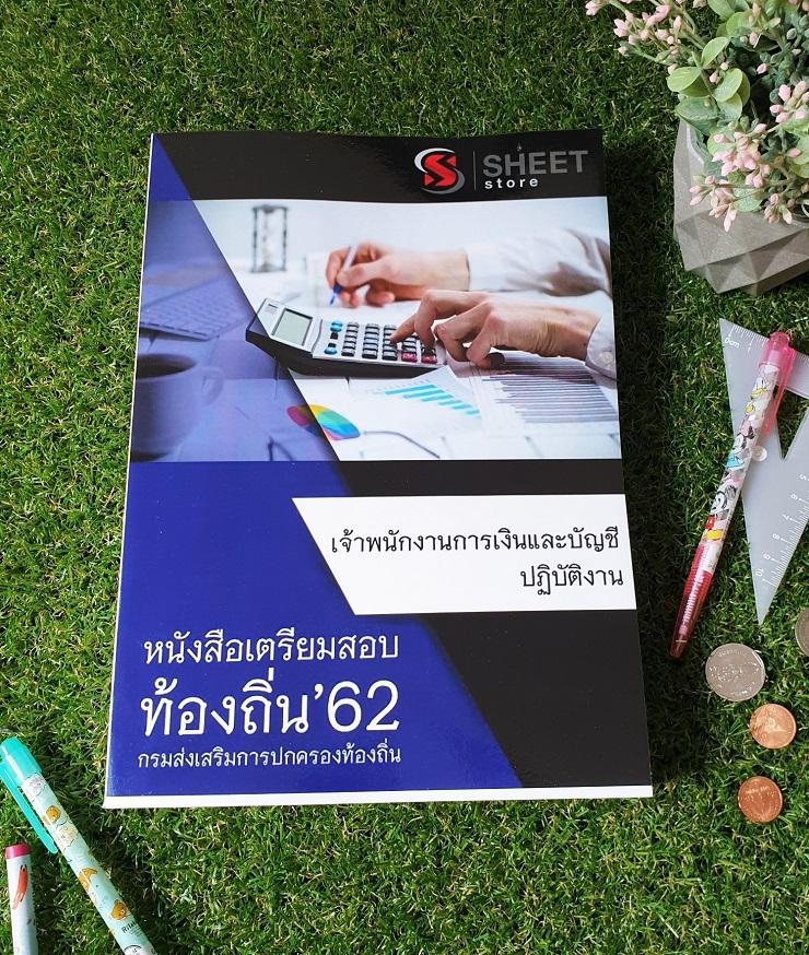แนวข้อสอบ อปท เจ้าพนักงานการเงินและบัญชีปฏิบัติงาน สอบท้องถิ่น 62 ฉบับอัพเดตล่าสุด