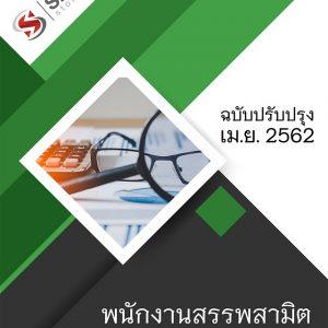 แนวข้อสอบ พนักงานสรรพสามิต กรมสรรพสามิต ฉบับสมบูรณ์ ปรับปรุงล่าสุด เม.ย. 2562