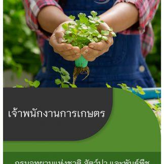 แนวข้อสอบ เจ้าพนักงานการเกษตร กรมอุทยานแห่งชาติ สัตว์ป่า และพันธุ์พืช ฉบับอัพเดตล่าสุด เม.ย. 2562