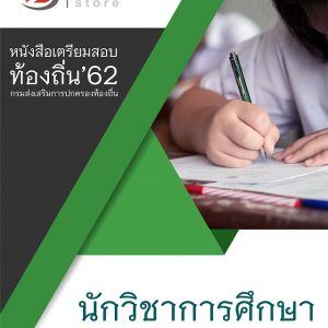 แนวข้อสอบท้องถิ่น 62 นักวิชาการศึกษาปฏิบัติการ