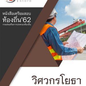 แนวข้อสอบท้องถิ่น 62 วิศวกรโยธาปฏิบัติการ
