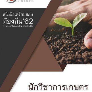 แนวข้อสอบ นักวิชาการเกษตร วิชาการปฏิบัติการ เตรียมสอบท้องถิ่น 2562 เล่มปรับปรุง