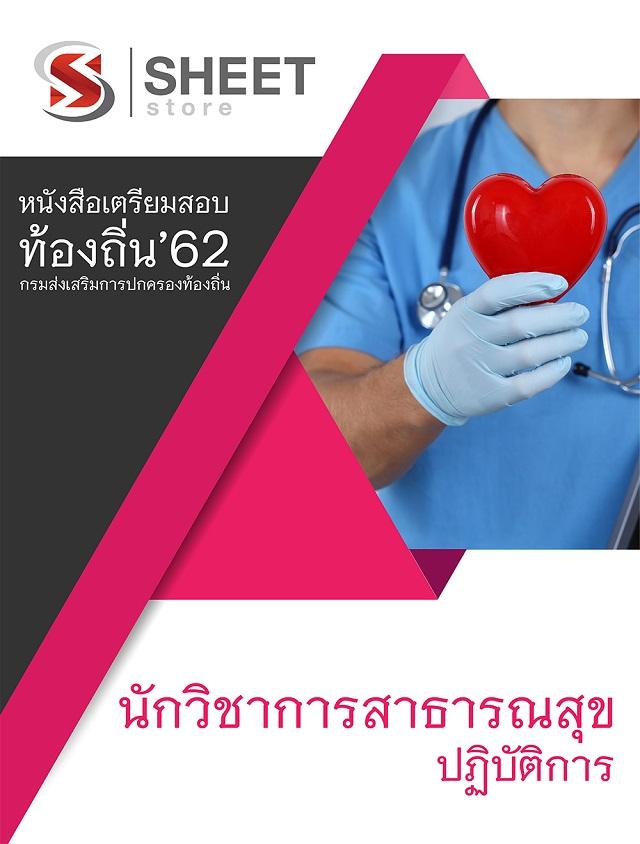 แนวข้อสอบท้องถิ่น 62 นักวิชาการสาธารณสุขปฏิบัติการ